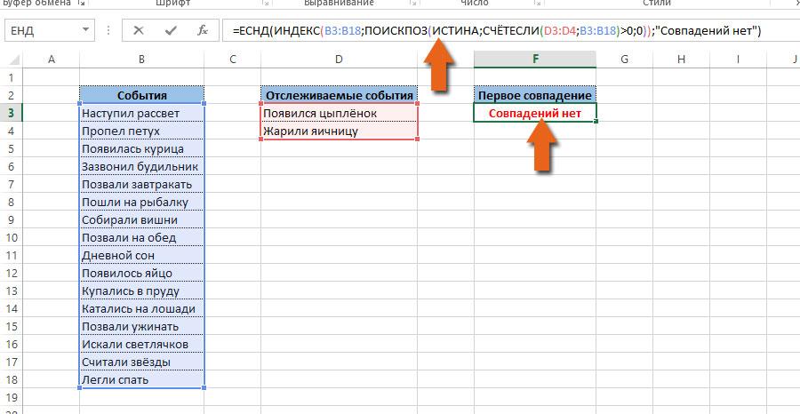 формула с обработчиком ошибок