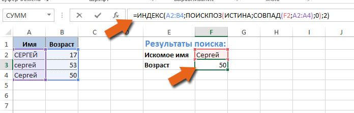 ПОИСКПОЗ с учетом регистра