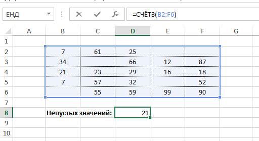 функция СЧЁТЗ в Экселе